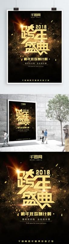 跨年盛典跨年海報黑金色金粉大氣PSD模板