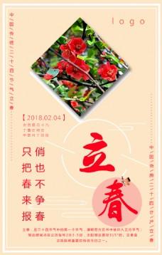 24气节立春节日海报展板