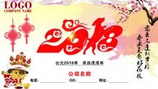 狗年新年2018宣传海报