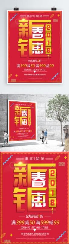 创意字体2018新春钜惠促销海报设计