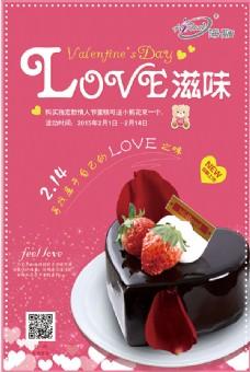 LOVE滋味情人节蛋糕海报ai素材下载