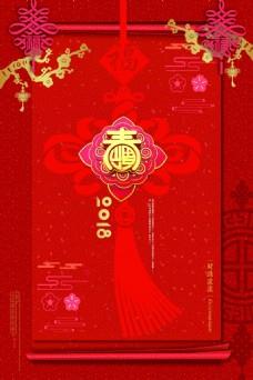 红色2018年吉庆欢乐新年海报素材