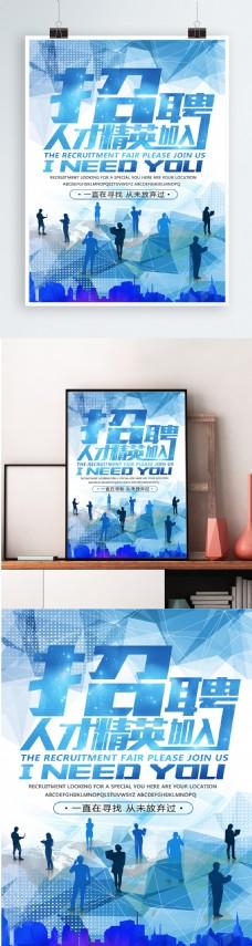 蓝色时尚科技感人才精英招聘海报