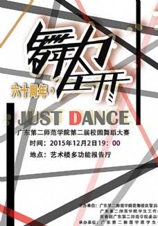 舞蹈大赛宣传单图片