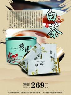 中国风白茶海报