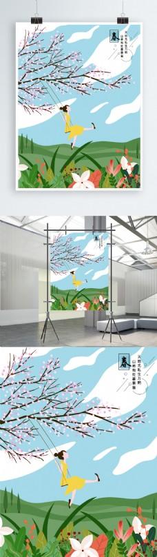清新春色原创插画风景海报