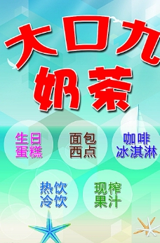 奶茶蛋糕店海报图片