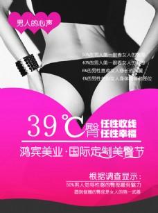 美容医疗臀部护理宣传海报