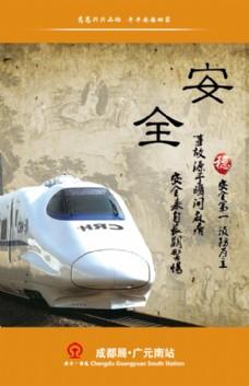 铁路安全宣传海报