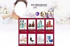 化妆品主页图片