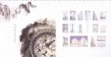 楼书设计 版式设计_118