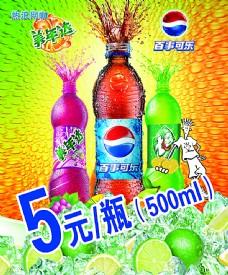 碳酸饮料图片