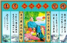 伟大领袖中堂画图片