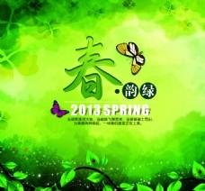 春天绿色清新广告背景PSD源文件