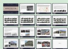 街道改造方案图片