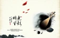 水墨中国风 乐器画册图片