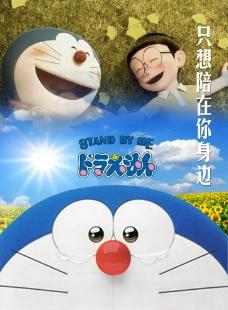 哆啦a梦电影海报图片