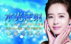 水光针注射微整形美容广告海报图片