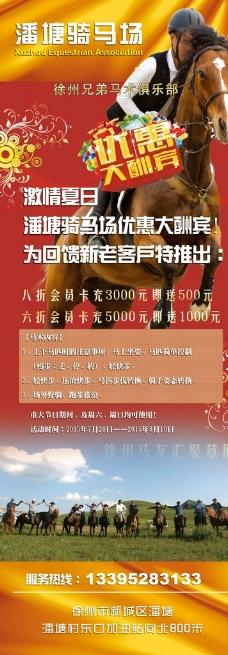 徐州骑马场充值优惠活动X展架图片