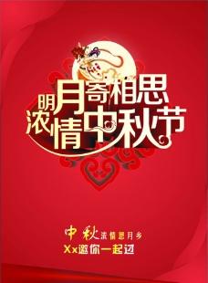 中秋佳节  海报图片