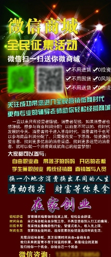 微信海报图片