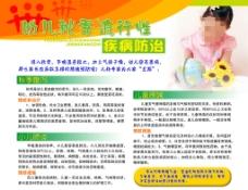 医院展板幼儿流行性疾病图片