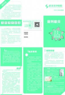 医院外科三折页宣传设计