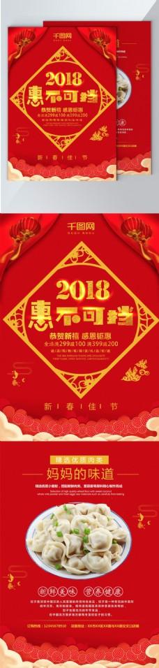 红色简约大气新年促销单页设计