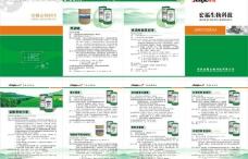 药品宣传折页