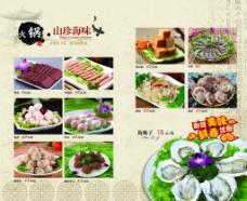 中韩菜谱菜单精美高档食谱画册图片