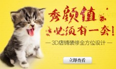 可爱猫咪秀颜值淘宝钻展PSD分层
