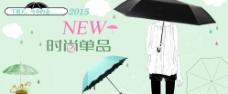 雨伞淘宝海报图片