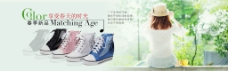 女鞋首页轮播海报图