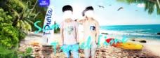 夏日沙滩海滩男童装清新海报粉丝狂欢节