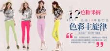女装裤子海报