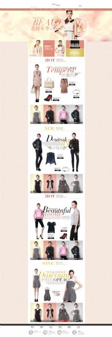 淘宝品牌女装活动海报