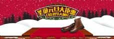 女鞋双旦大钜惠海报