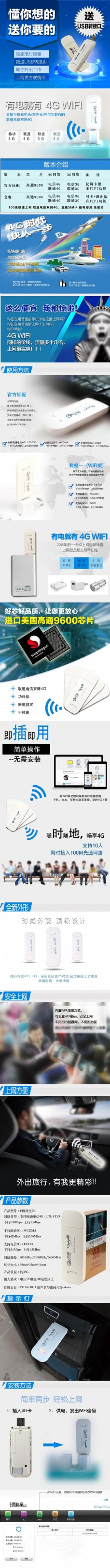 无线WIFI详情页图片