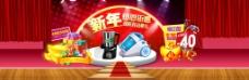 新年特惠淘宝天猫全屏促销海报PSD下载