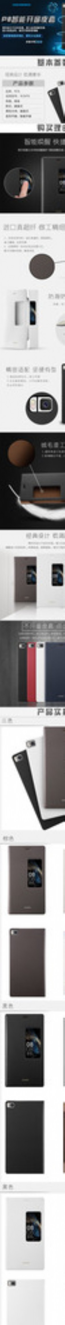 手机壳描述详情页图片