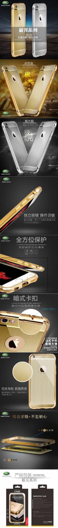 金属手机壳品牌详情描述