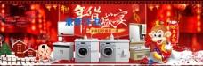 厨具海报 电器海报 年货海报 喜庆海报