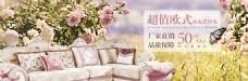 欧式沙发淘宝海报