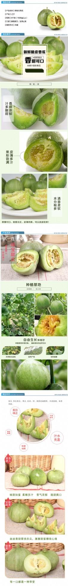 绿宝石香瓜详情页