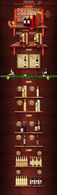 淘寶酒莊新年首頁設計