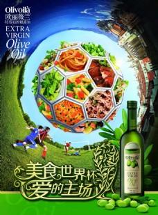 世界杯主题海报