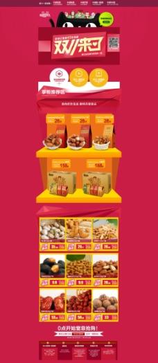 淘宝美味食品大图海报