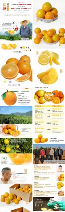 甜橙详情页