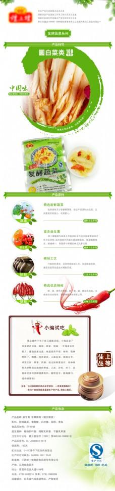 辣白菜食品详情页 (8)