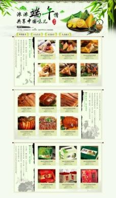 端午节食品店铺详情页描述海报